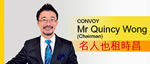 CONVOY Mr Quincy Wong (Chairman) 名人也租時昌